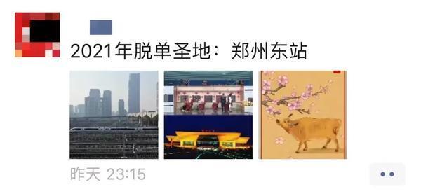 """""""郑州东站""""到了,春晚倪妮坐的到底是哪一趟车?你猜到了吗?"""
