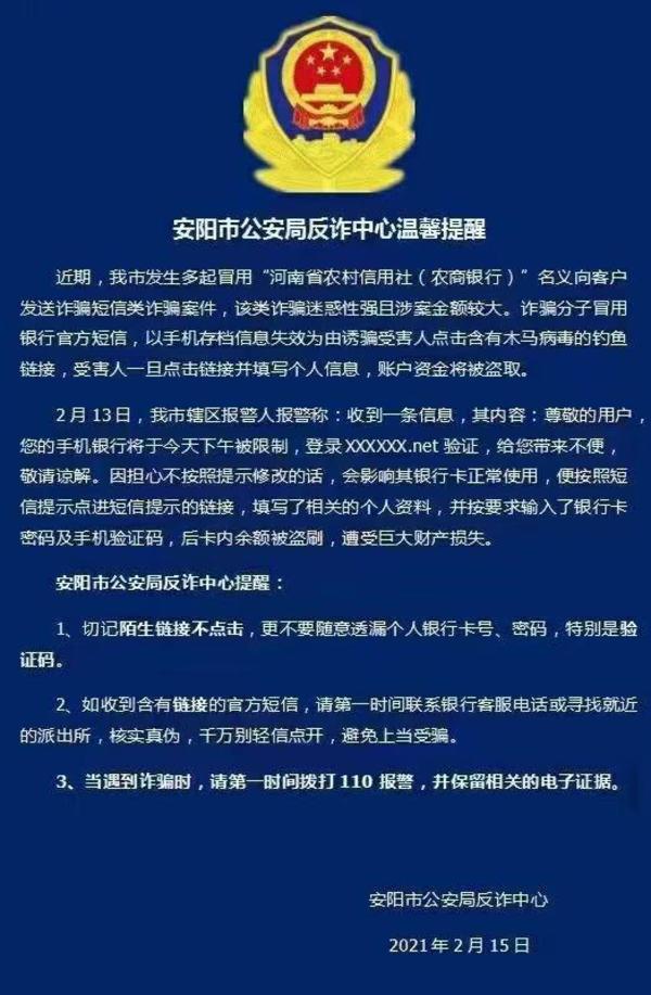 安阳警方提醒:这个信息千万别信!