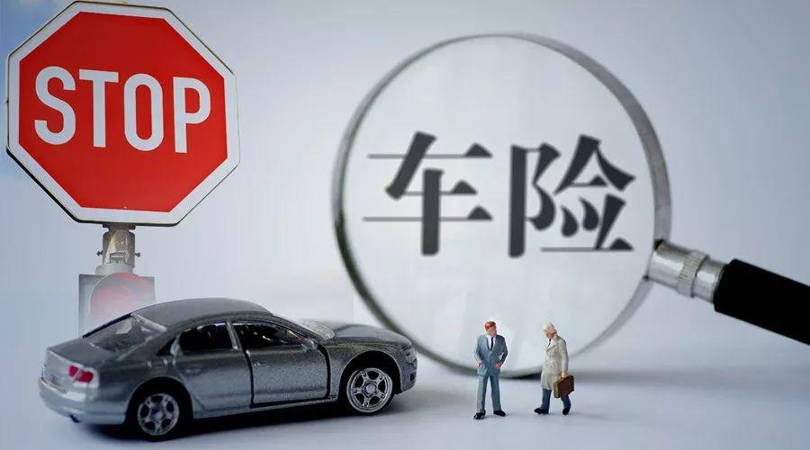 车险保费下降 财险公司寻求突围