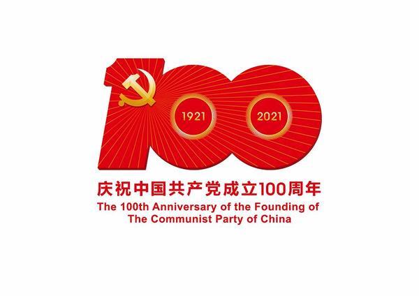 中共中央宣傳部發布中國共產黨成立100周年紀念慶祝主題活動標識