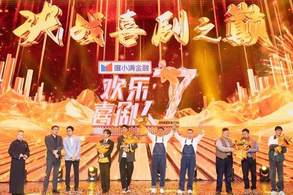 《歡樂喜劇人7》總決賽落幕 秦霄賢宋曉峰獲總冠軍