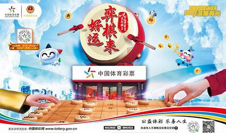 谁是棋王?中国体育彩票民间棋王争霸赛,等你王者归位