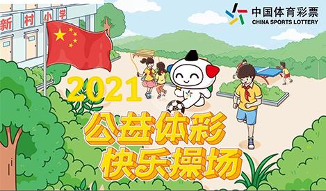 """2021年""""公益体彩 快乐操场""""焕新出发"""