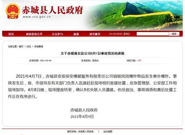 河北省一公司銷毀爆炸物件發生意外 失聯9人確認遇難