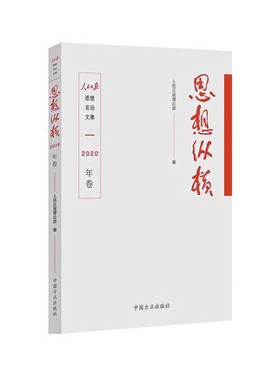 《思想纵横(2020年卷)》出版