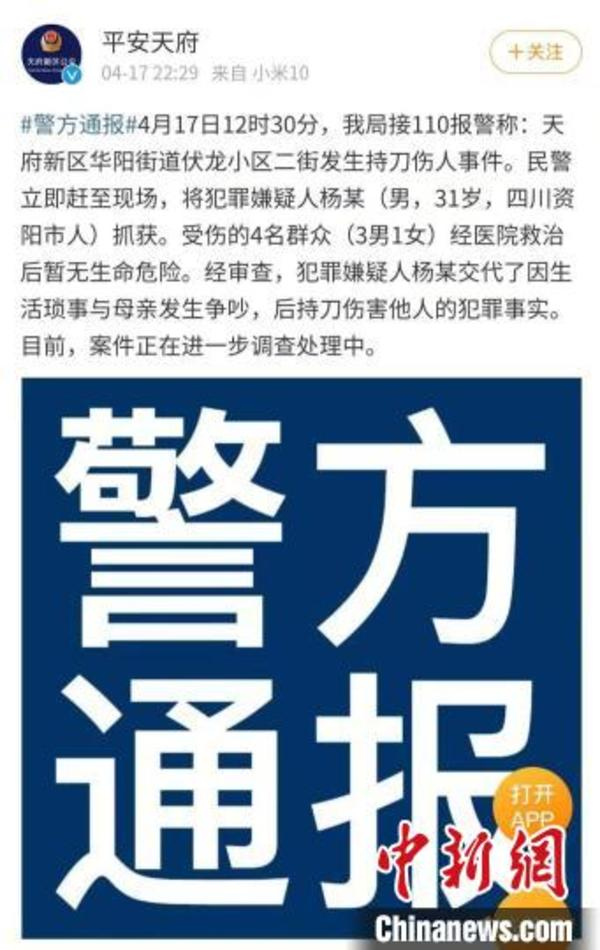 四川天府新區通告持刀致傷事情:4名傷者暫無生命危險