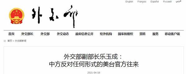 """外交部:美國不必打""""臺灣牌"""",這是一張危險的牌"""
