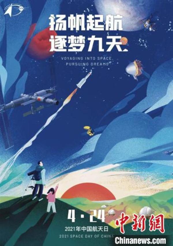 中國航天日官宣:將公布火星車名字 月壤首赴京外展出