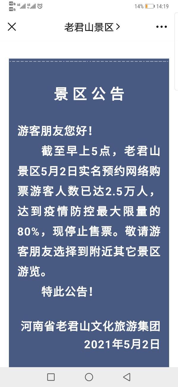 河南多家景区发布限流公告 出门前一定要预约