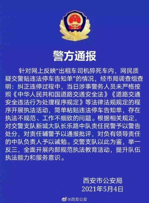 """西安公安通報""""的哥猝死仍被貼罰單""""一事:3人被處理"""