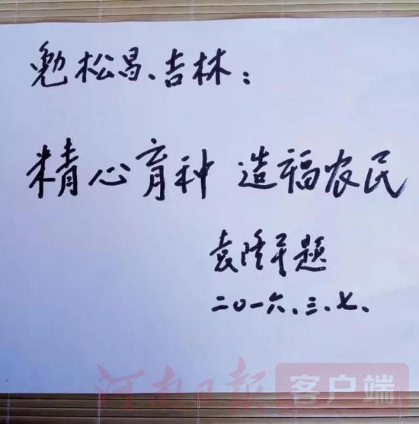 """方城""""土专家""""与袁隆平的不解之缘"""