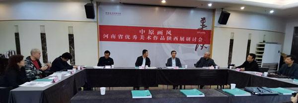 中原画风——河南省优秀美术作品陕西展在陕西省美术博物馆举办