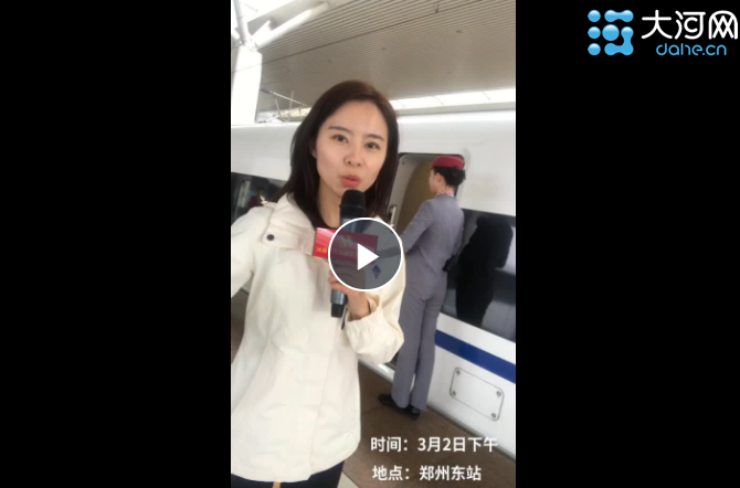 【小茜看人大】第1期 赴京列车上代表谈赴...
