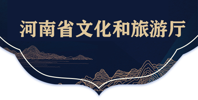 河南省文化厅