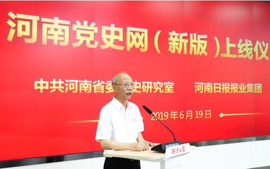 河南党史网全新改版上线