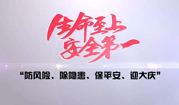 """""""防风险、除隐患、保平安、迎大庆""""公益宣..."""