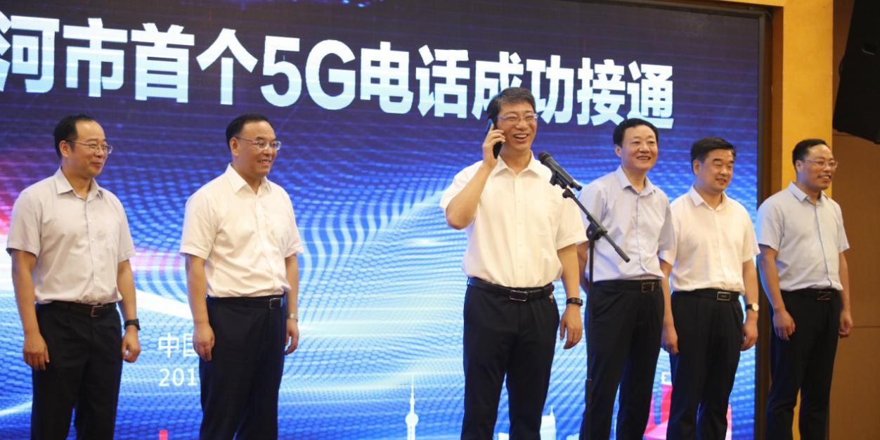漯河市政府与河南移动签署5G新型数字经济发展 战略合作协