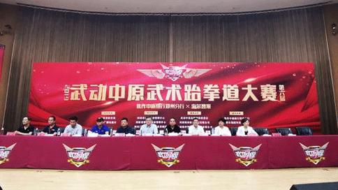 2019年第六届武动中原武术跆拳道大赛在郑州开幕