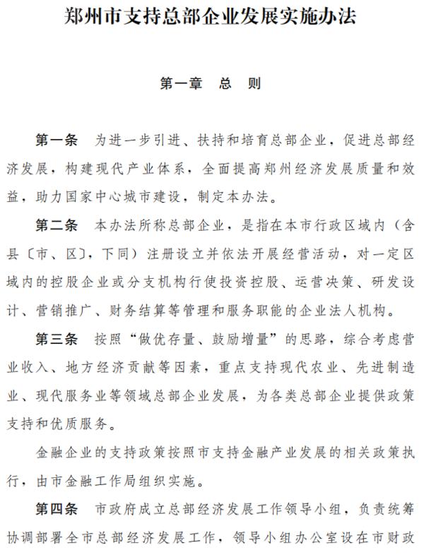 郑州发文支持总部企业发展,落户最高奖励2000万元