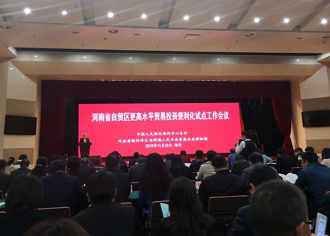 河南省跨境人民币结算便利化方案出炉,首批86家企业受益