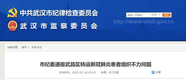 武汉市纪委通报武昌区转运新冠肺炎患者组织不力问题