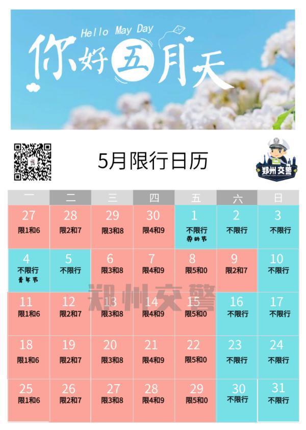 『民生』郑州周日限行有变!附五一出行攻略!
