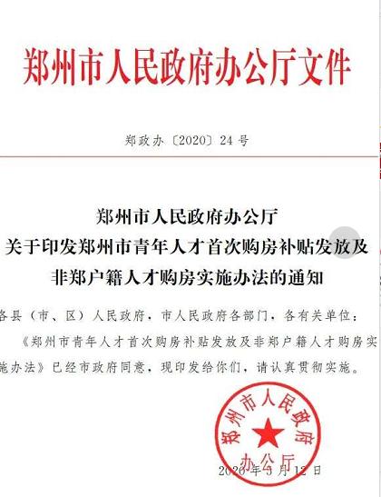 重磅!非郑州市户籍大学生买房不再审核社保和个税 最高10万补贴