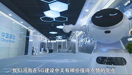 """发力5G 赋能中原 河南5G发展加速""""跑起来"""""""