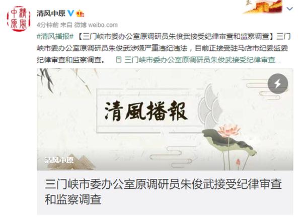 三门峡市委办公室原调研员朱俊武接受纪律审查和监察调查