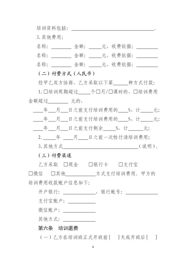 《【麒麟城娱乐代理分红】校外培训收退费咋处理?两部门出新规!》