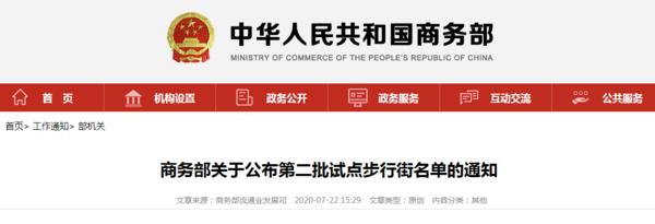 商务部公布第二批试点步行街名单 郑州德化街在列