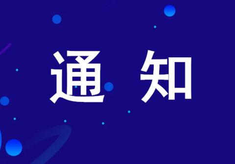 《河南省政务云管理办法》印发