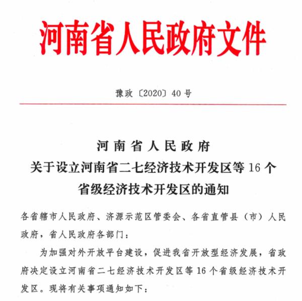 河南省政府印发通知:增设16个省级经开区!