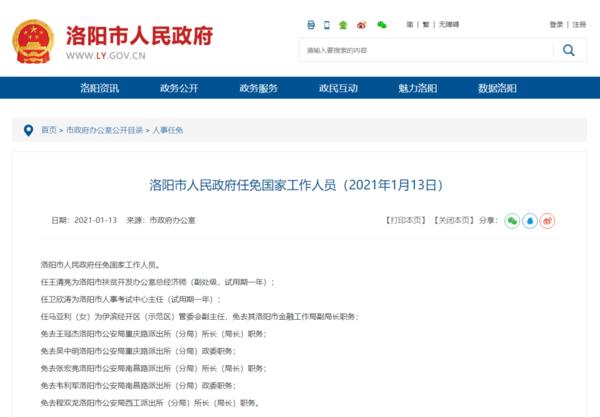 河南两市最新人事任免公布,涉及多部门