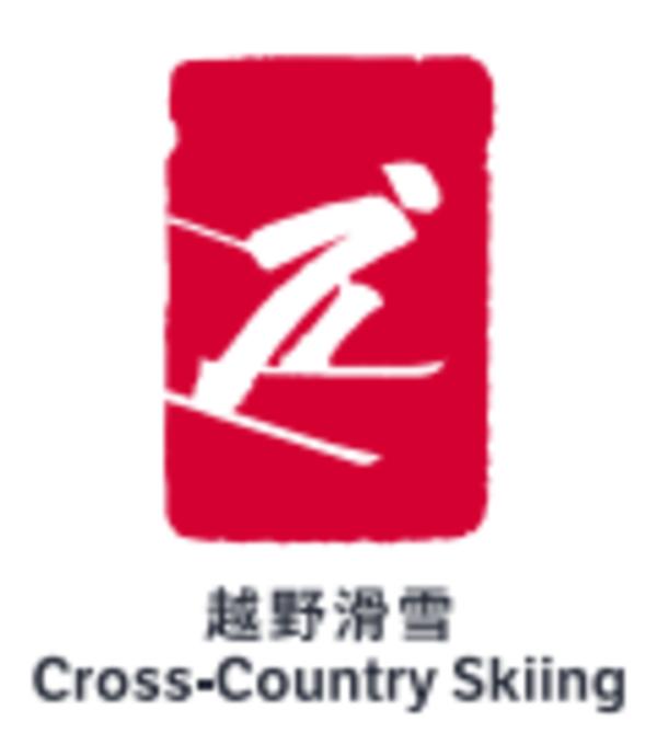 北京2022年冬季奧運會比賽項目:越野滑雪
