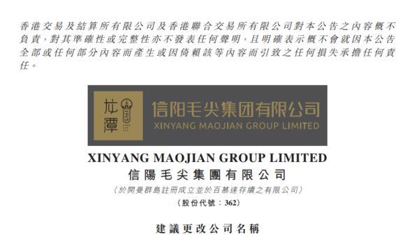 快讯!信阳毛尖拟更名为中国国龙茅台集团