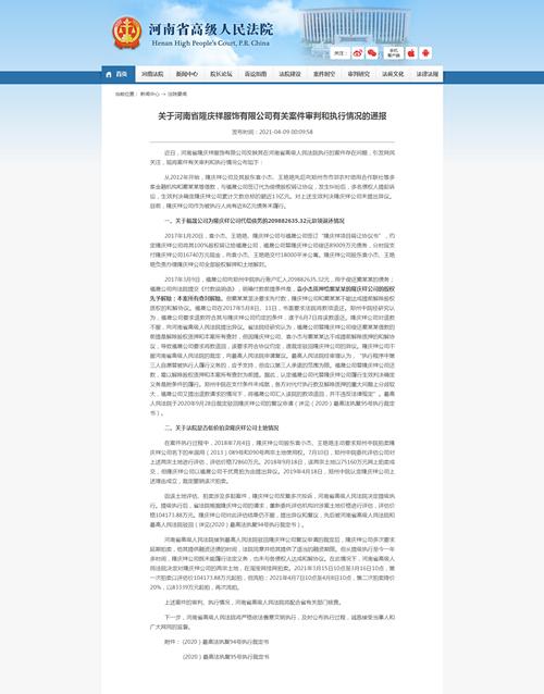 省高院就河南省隆庆祥服饰有限公司有关案件审判和执行情况作出通报