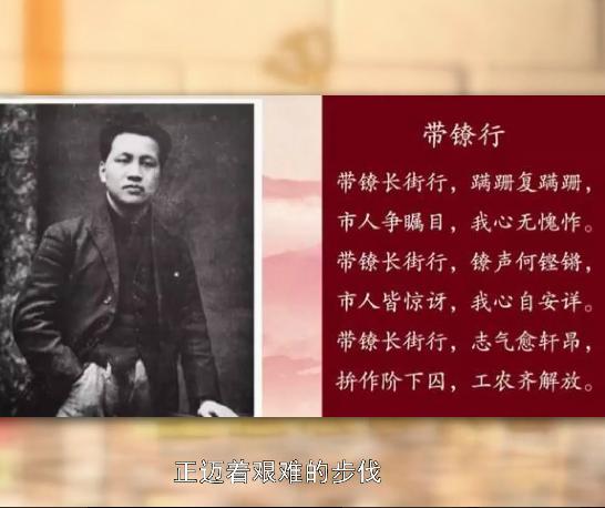 诗词中的革命人物——刘伯坚