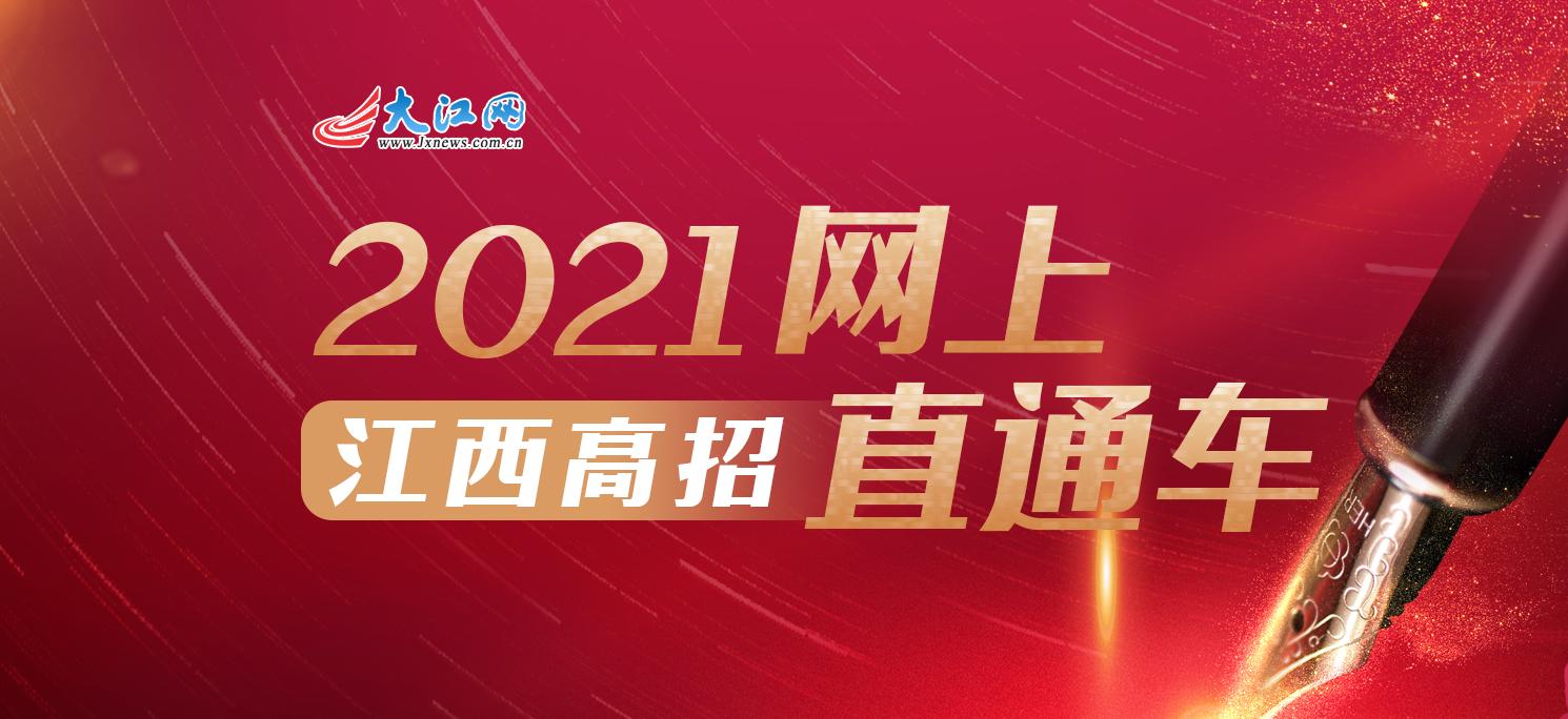 2021年江西高招网上直通车